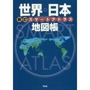 スマートアトラス 世界・日本地図帳 新訂 [単行本]