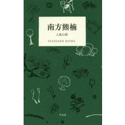 南方熊楠―人魚の話(STANDARD BOOKS) [単行本]