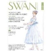 SWAN MAGAZINE Vol.48-2017年夏号(スワンマガジン) [単行本]