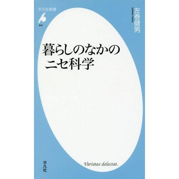 暮らしのなかのニセ科学(平凡社新書) [新書]