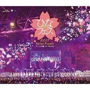 Hello!Project ひなフェス2017 <モーニング娘。'17プレミアム>