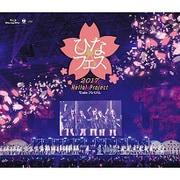 Hello!Project ひなフェス2017 <℃-uteプレミアム>