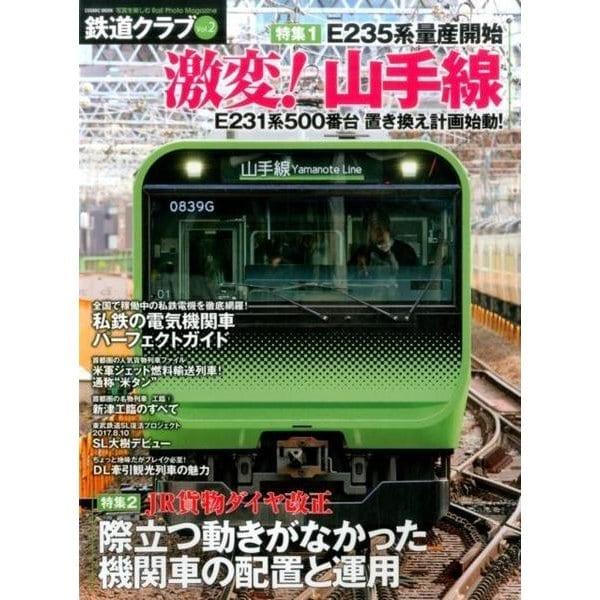 鉄道クラブ(2) [ムック・その他]