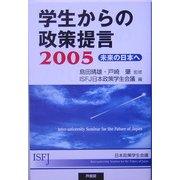 学生からの政策提言2005―未来の日本へ [単行本]