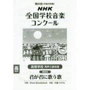 NHK全国学校音楽コンクール 高等学校男声三部合唱課題曲〈第84回(平成29年度)〉君が君に歌う歌 [全集叢書]