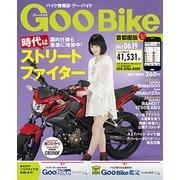 Goo Bike 首都圏版 2017年 6/19号 [雑誌]