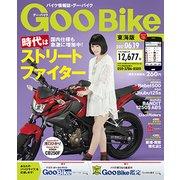 Goo Bike 東海版 2017年 6/19号 [雑誌]
