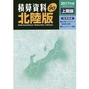 積算資料 北陸版〈Vol.90(2017年度上期版)〉 [単行本]
