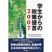 学生からの政策提言〈2007〉よりよい日本をめざして [単行本]
