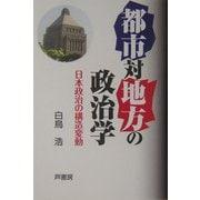 都市対地方の政治学―日本政治の構造変動 [単行本]