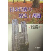 日本行政の歴史と理論 [単行本]