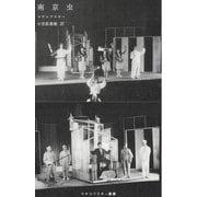 南京虫(マヤコフスキー叢書) [単行本]