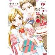 印伝さんと縁結び 4(ミッシイコミックス Next comics F) [コミック]