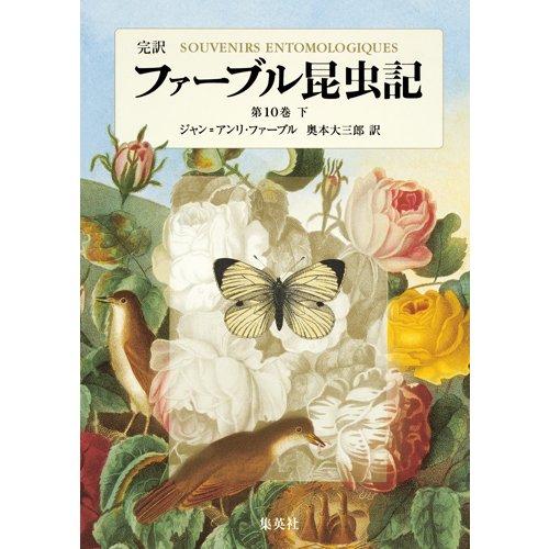 完訳 ファーブル昆虫記 第10巻 下 [全集・双書]