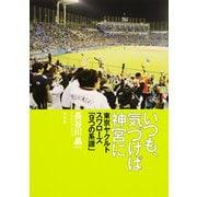 いつも、気づけば神宮に―東京ヤクルトスワローズ「9つの系譜」 [単行本]
