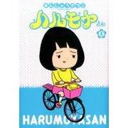 ハルモヤさん 2(BUNCH COMICS) [コミック]