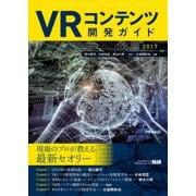 VRコンテンツ開発ガイド 2017 [単行本]