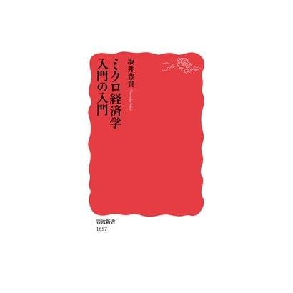 ミクロ経済学入門の入門(岩波新書) [新書]