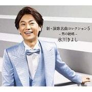 新・演歌名曲コレクション5 -男の絶唱-