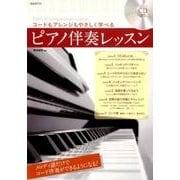 ピアノ伴奏レッスン-コードもアレンジもやさしく学べる [単行本]