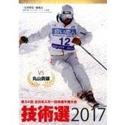 技術選2017(DVD)-第54回全日本スキー技術選手権大会 [ムック・その他]