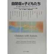 自閉症の子どもたち―間主観性の発達心理学からのアプローチ [単行本]