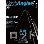 NorthAngler's (ノースアングラーズ) 2017年 06月号 [雑誌]