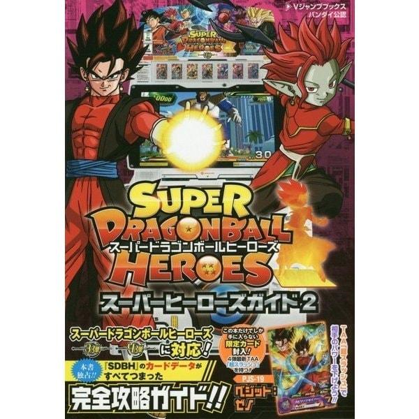 スーパードラゴンボールヒーローズ スーパーヒーローズガイド〈2〉―バンダイ公認(Vジャンプブックス) [単行本]