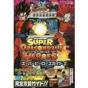 スーパードラゴンボールヒーローズ スーパーヒーローズガイド2 [単行本]
