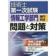 技術士第一次試験「情報工学部門」専門科目 問題と対策 [単行本]
