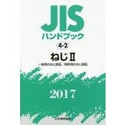JISハンドブック ねじ II [一般用のねじ部品/特殊用のねじ部品] 2017 [単行本]