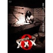 呪われた心霊動画XXX(トリプルエックス) 6 [DVD]