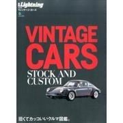 VINTAGE CARS(別冊Lightning VOL.165) [ムック・その他]