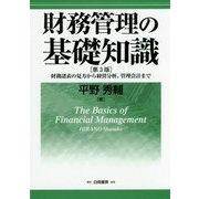 財務管理の基礎知識 第3版-財務諸表の見方から経営分析、管理会計まで [単行本]