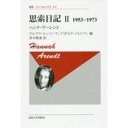 思索日記 II 〈新装版〉-1953-1973 (叢書・ウニベルシタス<842>) [全集叢書]
