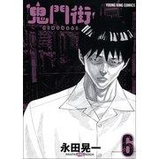 鬼門街 6巻 (コミック YKコミックス-鬼門街<6>) [コミック]