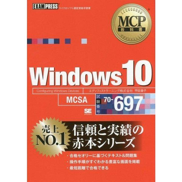MCP教科書 Windows 10(試験番号:70-697) (EXAMPRESS-MCP教科書) [単行本]