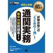 通関士教科書 通関士試験[通関実務]集中対策問題集 第2版 (EXAMPRESS-通関士教科書) [単行本]