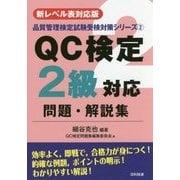 【新レベル表対応版】QC検定2級対応問題・解説集 (品質管理検定試験受検対策シリーズ<2>) [単行本]