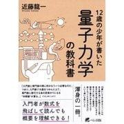 12歳の天才少年が書いた 量子力学の教科書 [単行本]