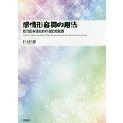 感情形容詞の用法-現代日本語における使用実態 [単行本]