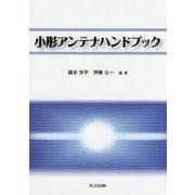 小形アンテナハンドブック [事典辞典]