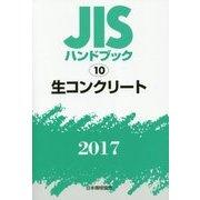 JISハンドブック 生コンクリート 2017 [単行本]