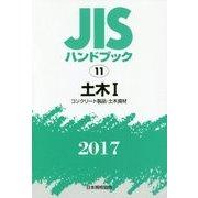JISハンドブック 土木 I [コンクリート製品・土木資材] 2017 [単行本]