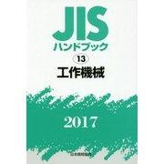 JISハンドブック 工作機械 2017 [単行本]