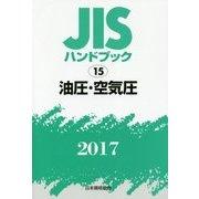 JISハンドブック 油圧・空気圧 2017 [単行本]