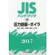 JISハンドブック 圧力容器・ボイラ[用語/構造/附属品・部品・その他] 2017 [単行本]