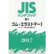 JISハンドブック ゴム・エラストマー I [ポリマー・配合剤の試験方法] 2017 [単行本]
