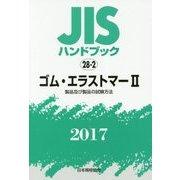 JISハンドブック ゴム・エラストマー II [製品及び製品の試験方法] 2017 [単行本]