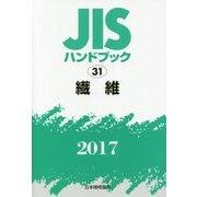 JISハンドブック 繊維 2017 [単行本]